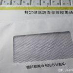 特定健康診査受診結果通知票と封筒の写真