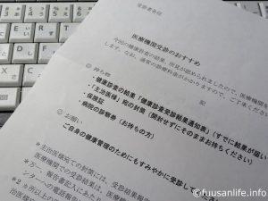 健診結果に同封されてた用紙、医療機関受診のおすすめの画像
