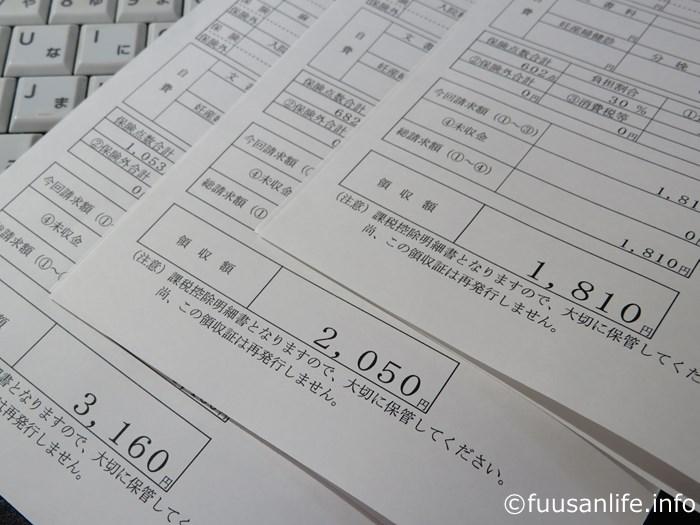 糖尿病診断時に支払った医療費領収書の写真