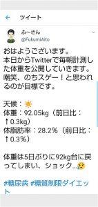 体重公開開始をツイートした時のTwitter画面