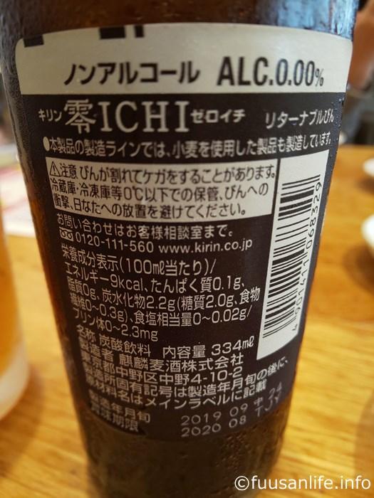 ノンアルコールビール零ICHI・ラベルの写真