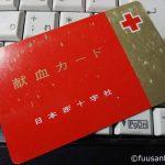献血カードの写真