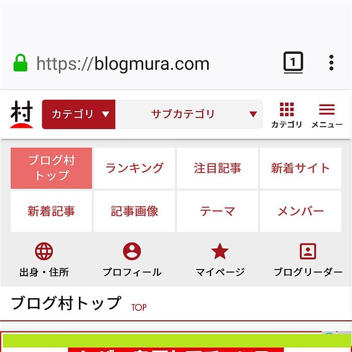 にほんブログ村のトップページ