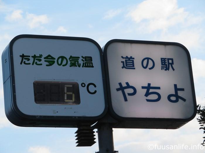 気温6度と表示されてる道の駅やちよの電光掲示板