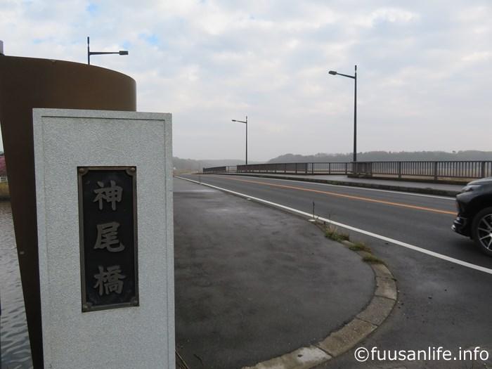 神尾橋の銘板の写真