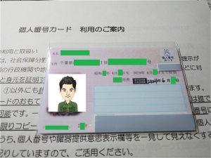 マイナンバーカードの写真